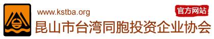 昆山台协会官方网站