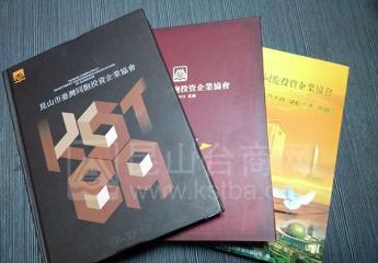 《2016年昆山台协名录》广告招商