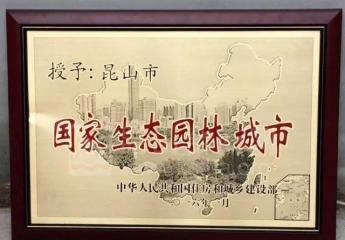 """住建部授予昆山""""国家生态园林城市""""奖牌"""