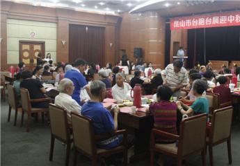 品香茶、吃月饼、共叙亲情——昆山市台胞台属迎中秋联欢会举行