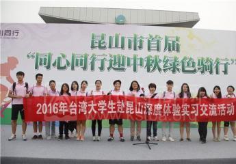 绿色骑行 赏昆曲 中秋月共圆—2016台湾大学生来昆深度体验实习交流活动