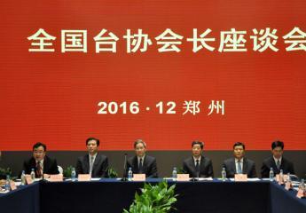 张志军寄语大陆台商:坚定信心、善抓机遇、开拓进取、创新发展