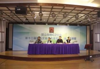分区 开发区C2分区第十二届第五次会员大会举行!