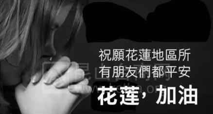 昆山市融合慈善基金会向台湾花莲县地震灾区 捐款100万人民币