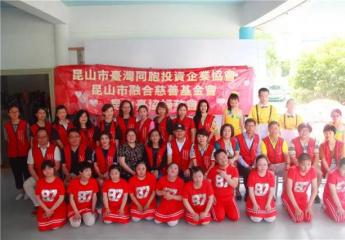 妇慈会|赠人玫瑰 手有余香——妇慈会慰问昆山市爱心学校