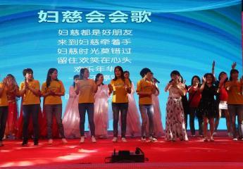 妇慈会|台协二十周年庆中秋联欢晚会妇慈会专场