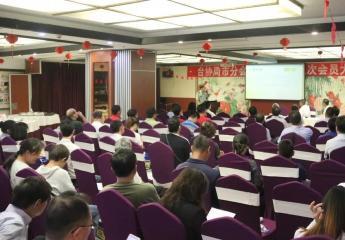 分区|H区周市分区第十三届第三次会员大会顺利举行