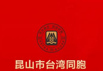 昆山市台协会20周年庆典日程、庆典议程及文艺演出节目单!