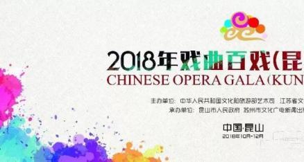 汇中国百戏 展戏曲新颜 2018年戏曲百戏(昆山)盛典正式启幕