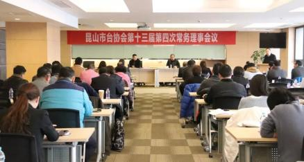 昆山市台协会第十三届第四次常务理事会议召开