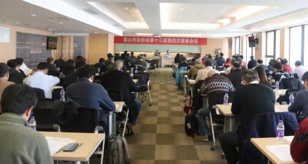 昆山市台协会第十三届第四次理事会议召开